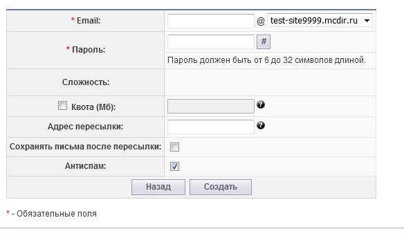 форма регистрации почты