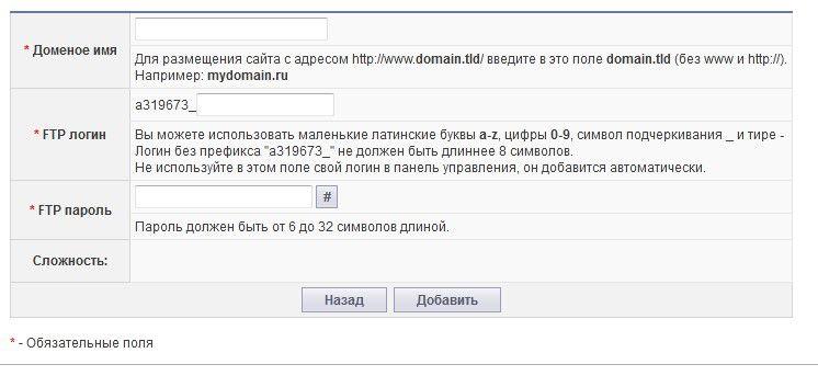 регистрация ftp аккаунта