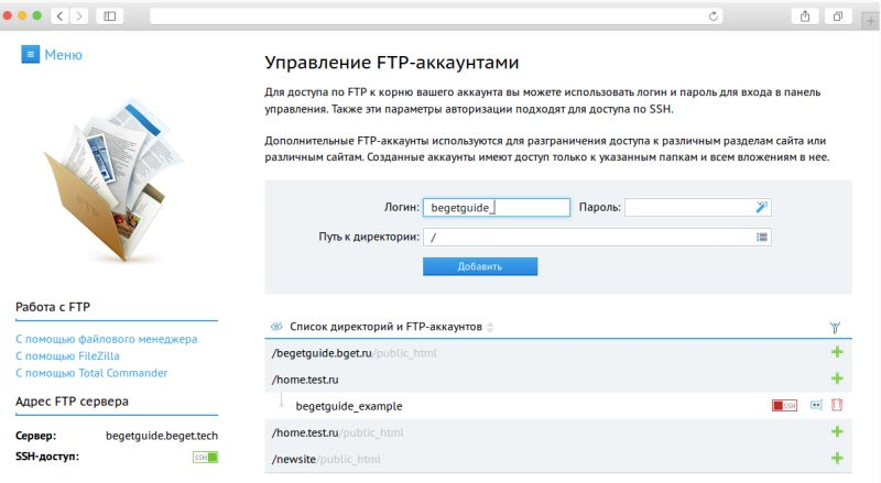 ftp аккаунт