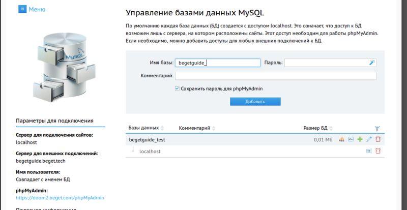 панель базы данных