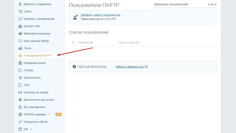 регистрация ftp