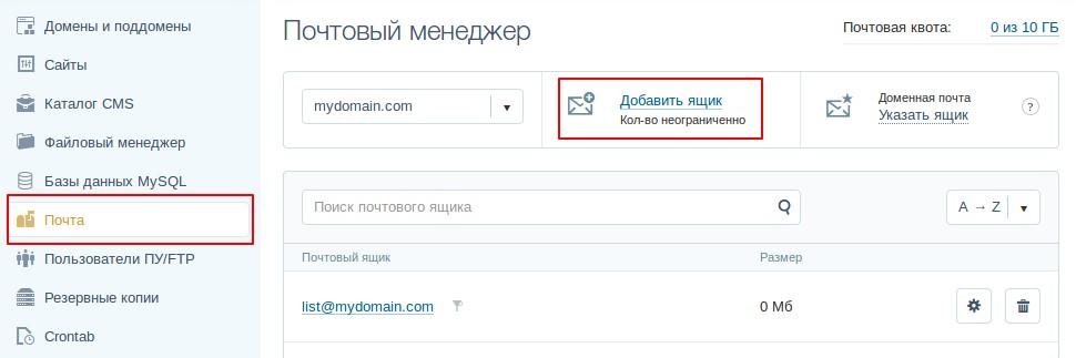почта для сайта