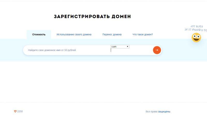 регистрация доменных имен на хостинге