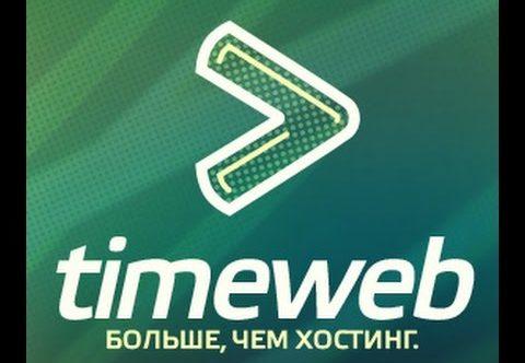 TIMEWEB хостинг лого