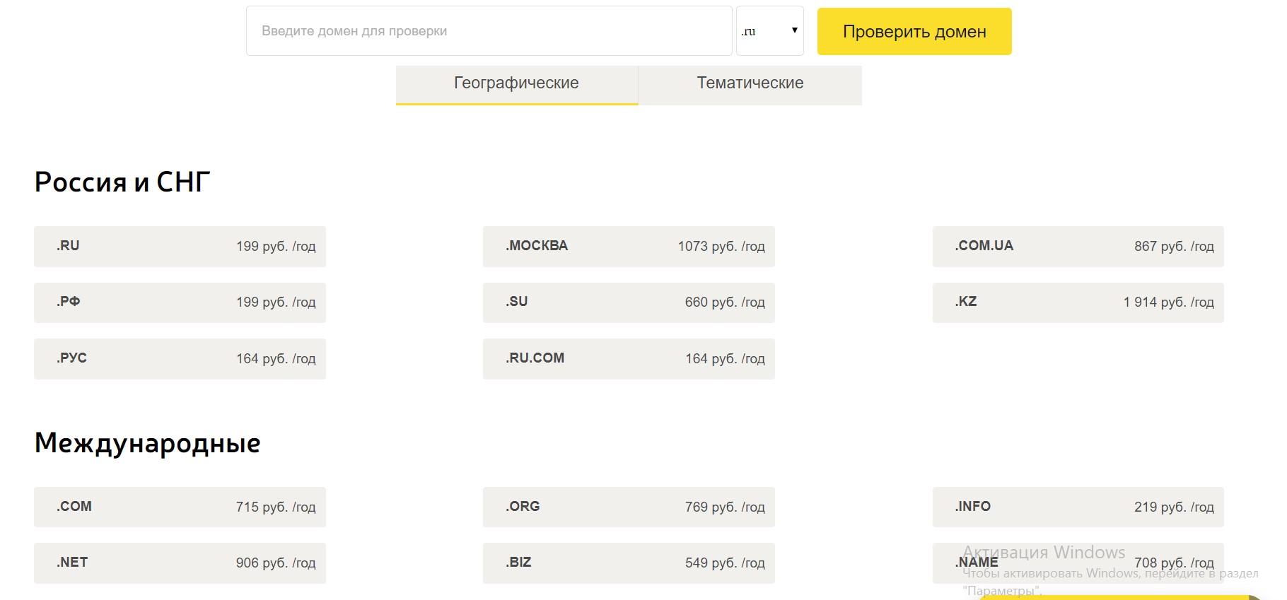 регистрируем домены